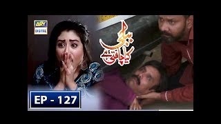 Bubbly Kya Chahti Hai Episode 127 - 16th August 2018 - ARY Digital Drama