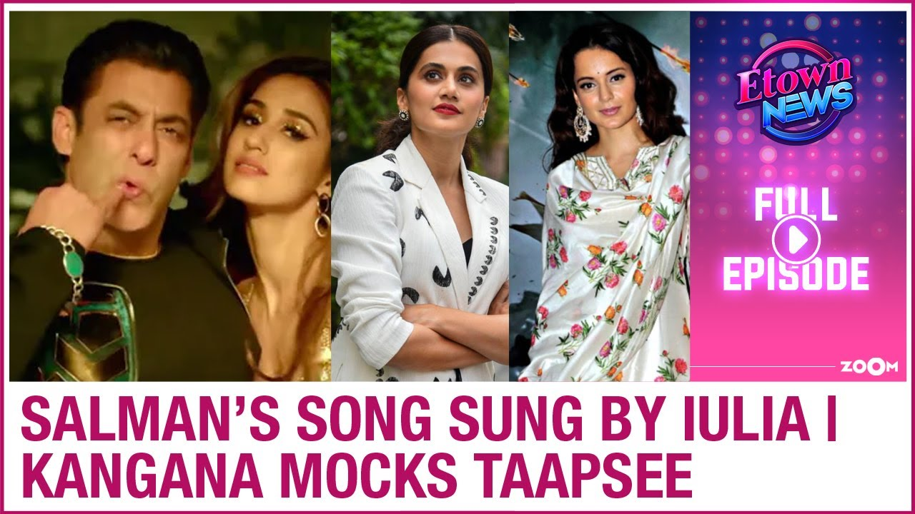 Salman's new song's connection with Iulia Vantur | Kangana mocks Taapsee | E-Town News
