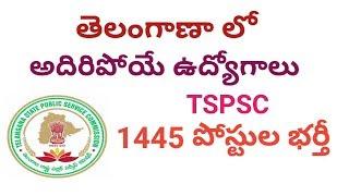 TSPSC 1445 Posts Recruitment Notification Approval | Telangana Job Updates