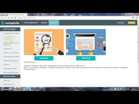 Рукапча ком Rucaptcha.com Реальный заработок на оригинальном,долгоиграющем сервисе!!!