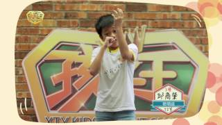 xty kids talent show s5 top 40 filler 孩子王 s5 40强短片 ep05