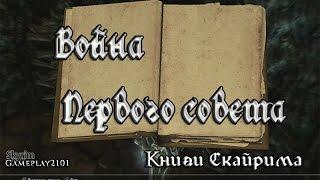 Книги Скайрима Война Первого Совета
