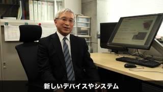 電子物理システム学科 庄子習一 教授
