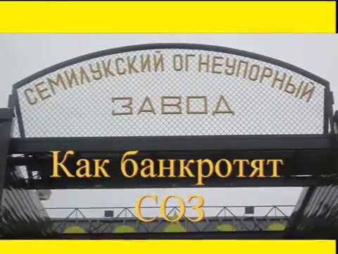 Как банкротят Семилукский Огнеупорный завод