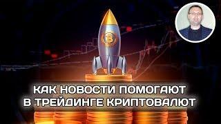 Как новости помогают в трейдинге криптовалют и биткоина