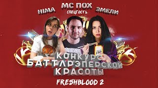 КИПЯТОК СТРИМ : КОНКУРС БАТТЛРЭПЕРСКОЙ КРАСОТЫ С ХИМОЙ И ЭМЕЛИ / Versus Fresh Blood 2