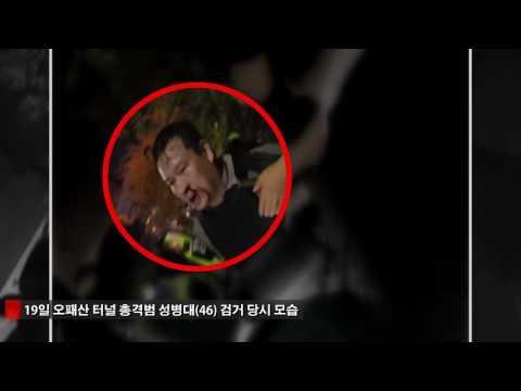 [Video C] 오패산 터널 총격범 검거 당시 영상