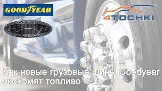 Как новые грузовые шины Goodyear экономят топливо на 4 точки. Шины и диски 4точки - Wheels & Tyres(, 2016-06-30T11:43:29.000Z)