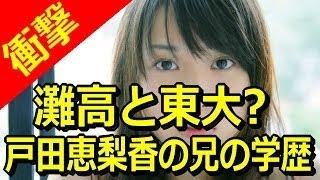 【戸田恵梨香の兄の学歴】灘高と東大を卒業したってマジ!? 女優の戸田...