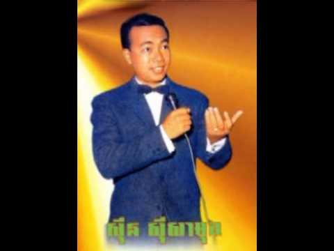 យប់មិញនណាញញឹមដាក់បង-ស៊ីន ស៊ីសាមុត/YOB MIJ NO NA J JIM DAK BONG- SAMUTH