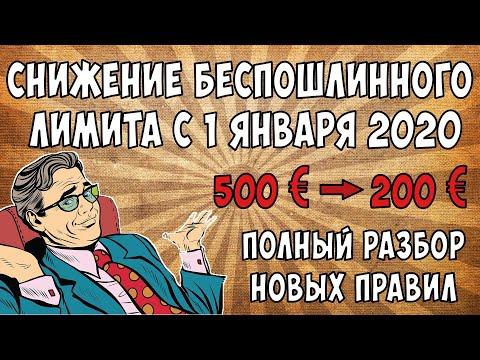 Новые таможенные лимиты на покупки из-за рубежа. Налог на посылки 2020!