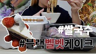 [별혜는밤][배속] 쌀국수(feat.월남쌈) + 블랙벨…