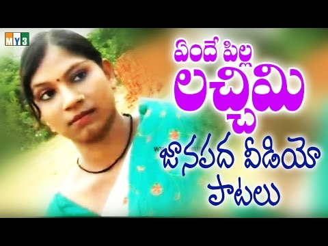 Ende Pilla Lachhimi Video Folk Songs | Folk Video songs | Telugu Folk Video songs