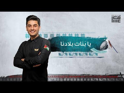 محمد عساف- يا بنات بلادنا/  Mohammed Assaf- Ya Banat Bladna