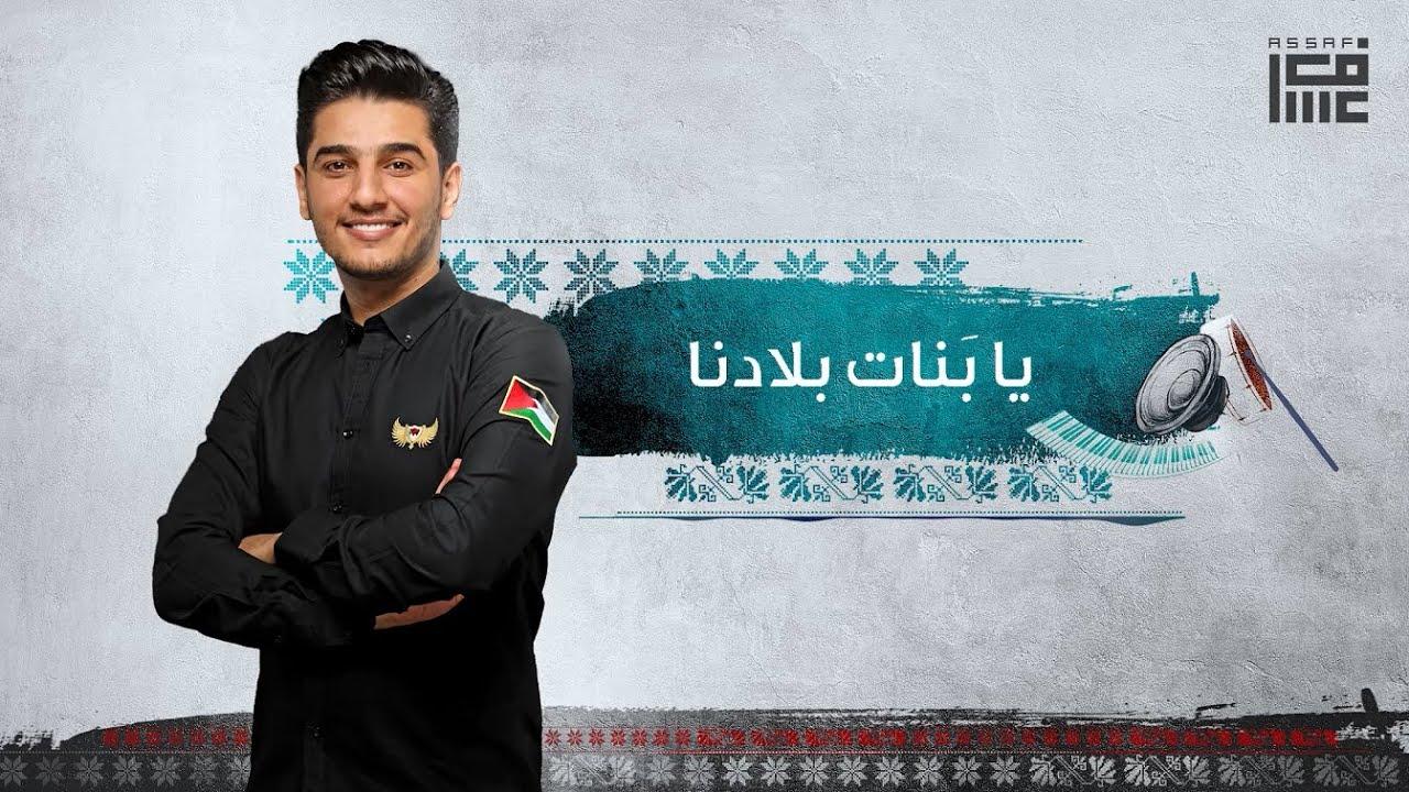 Download محمد عساف- يا بنات بلادنا/  Mohammed Assaf- Ya Banat Bladna