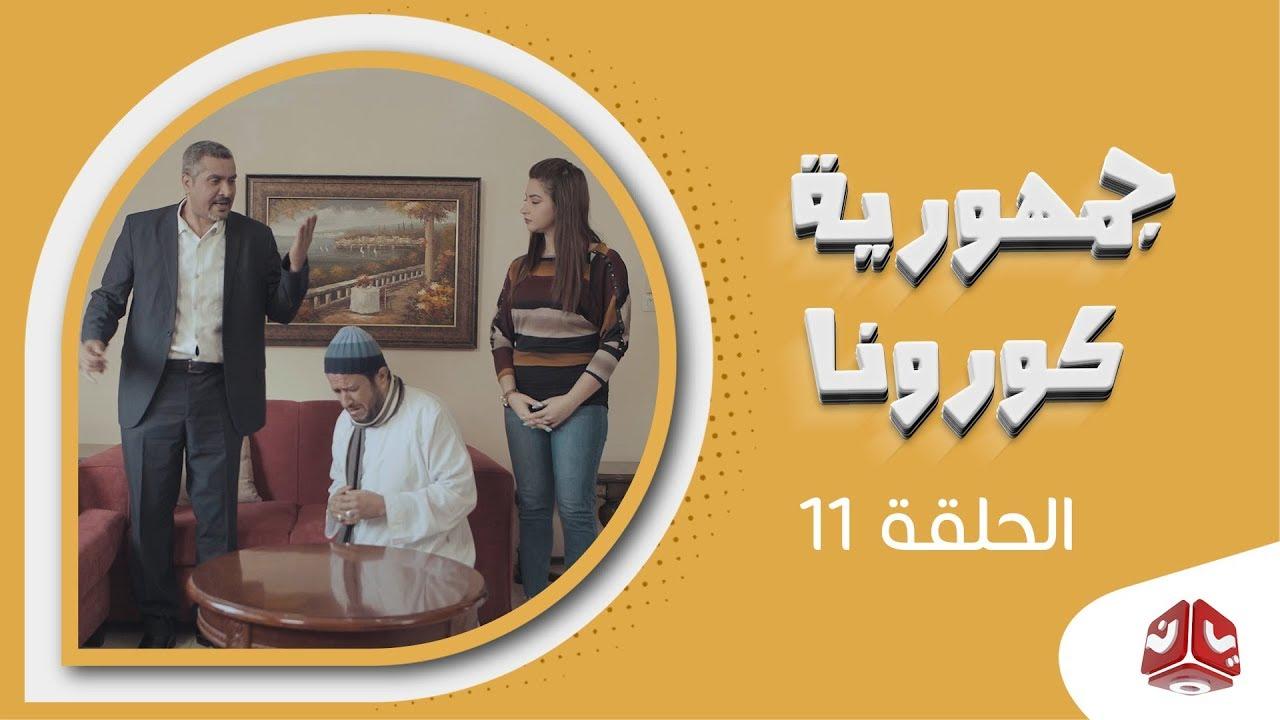 جمهورية كورونا | الحلقة 11 | فهد القرني سالي حماده عامر البوصي صلاح الاخفش عبدالكريم مهدي
