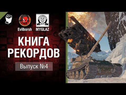 Книга рекордов №4 - от Evilborsh и MYGLAZ [World of Tanks] thumbnail