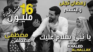 سهرة رمضانية مجموعة أناشيد خالد الحلاق يا نبي سلام عليك + مصطفى مصطفى + رمضان تجلى