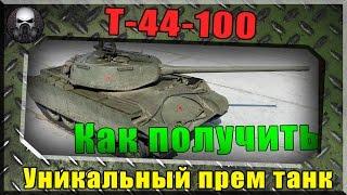 Т-44-100 Уникальный прем танк, как получить?