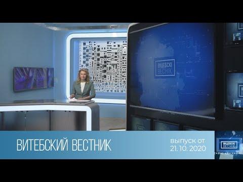 Витебский Вестник (21.10.2020)