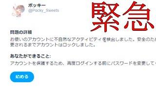 【緊急】Twitterが乗っ取られました