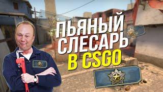 cS:GO - ПЬЯНЫЙ СЛЕСАРЬ