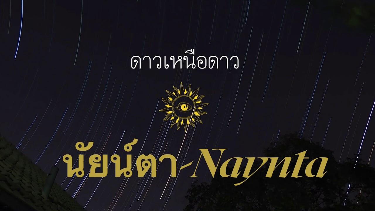 Naynta- นัยน์ตา   ดาวเหนือดาว