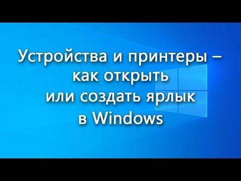 Устройства и принтеры – как открыть или создать ярлык в Windows