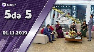 5də 5 - Namiq Məna, Mənzurə Musayeva, Aytən Məhərrəmova, Kəmalə Vahabzadə 01.11.2019