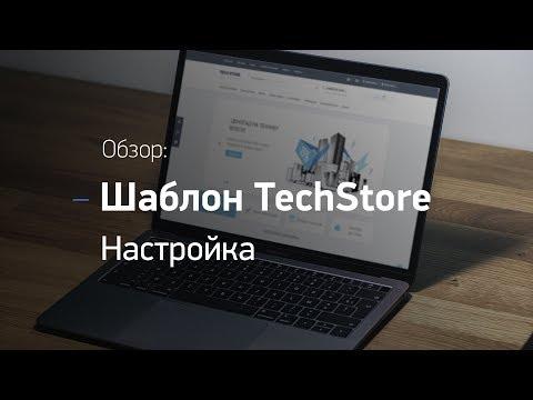 Интернет-магазин на Opencart. TechStore - адаптивный универсальный шаблон
