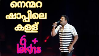 Nenmara Shappile kallum Full High quality Mp3