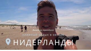 #нидерланды #пляж #путешествие Отдых на пляже в северной Европе, пляж Нидерландов