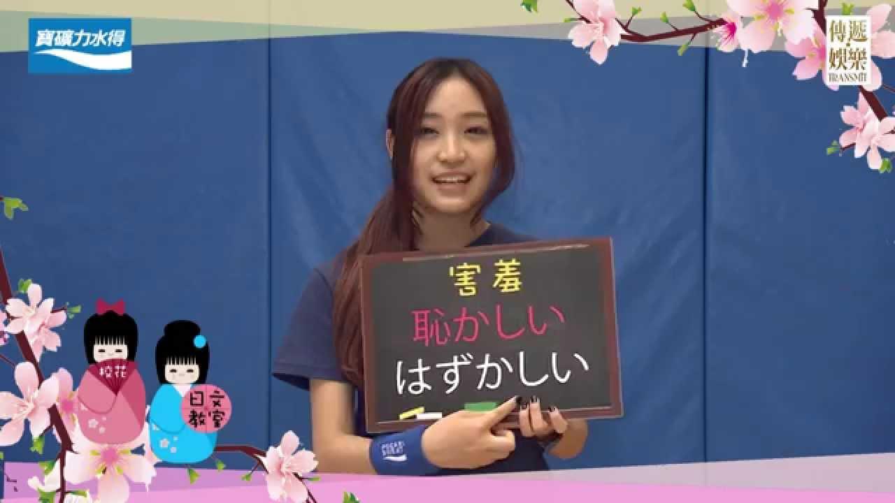 校花日文教室-綺綺老師上課篇 - YouTube