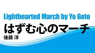 【ダイジェスト音源】はずむ心のマーチ【吹奏楽演奏】/後藤洋/Lighthearted March by Yo Goto BBMS-83008 thumbnail