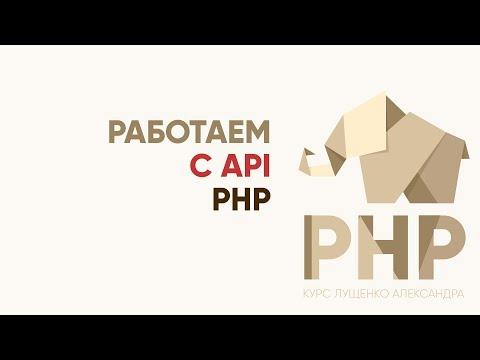 Практический PHP - работаем с API