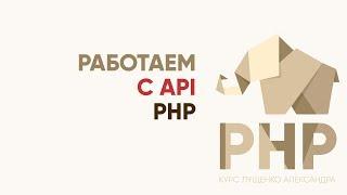 Практический PHP - работаем с API cмотреть видео онлайн бесплатно в высоком качестве - HDVIDEO