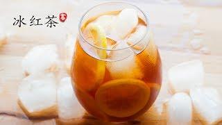 【冻柠檬茶/ 冰红茶 】 柠檬腌制一下会更好喝