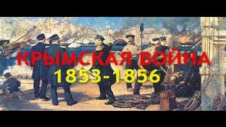 КРЫМСКАЯ ВОЙНА.(1853 1856)  1- СЕРИЯ