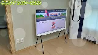 The Serif TV 더세리프TV 삼성QN55LS01…
