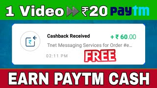 Unlimited Paytm Cash ₹100+100+100 Earn Paytm life Time Earning App Trusted  App