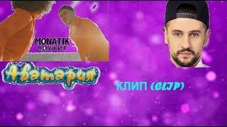 Клип. МОНАТИК - Кружит(no official video)