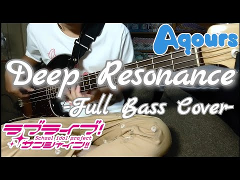 [Full]Deep Resonance/Aqours(ラブライブ!サンシャイン‼)推しのセンターは、最狂の地獄曲だった!