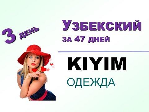 3 день. Одежда (продолжение). Узбекский язык за 47 дней.