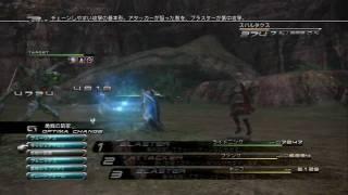 [PS3] FINAL FANTASY XIII MISSION51 空色の真如・凶刃の死将(スパルタクス) (1/2)[FF13] thumbnail
