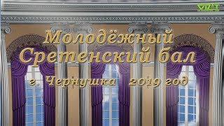 Молодёжный Сретенский бал 2019.
