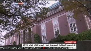 #hassina_ouchene_sky_news_arabia_15-10-2012 #nobelprize #sweden #economy #usa