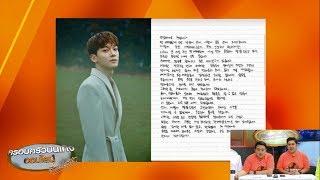 'เฉิน' วง EXO เขียนจดหมายแจ้งแฟนๆ กำลังจะแต่งงาน ต้นสังกัดยันว่าที่เจ้าสาวตั้งท้องจริง