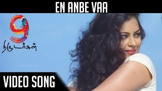 9 Thirudargal | New Tamil Movie | En Anbe Vaa  |  Song | TrendMusic