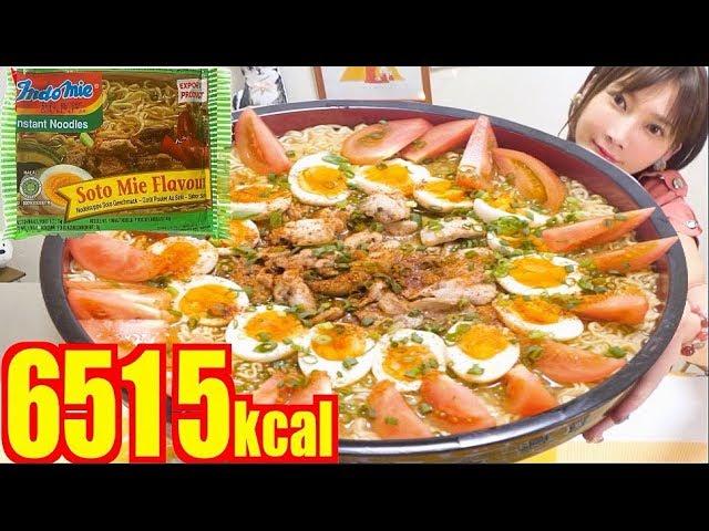 【大食い】インドネシアのインスタントラーメン[インドミー]ソトミーチキンスープ味[10人前]6515kcal【木下ゆうか】