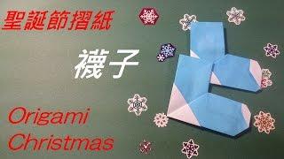 聖誕節摺紙 襪子 Origami Christmas Socks